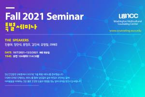 Fall Seminar 2