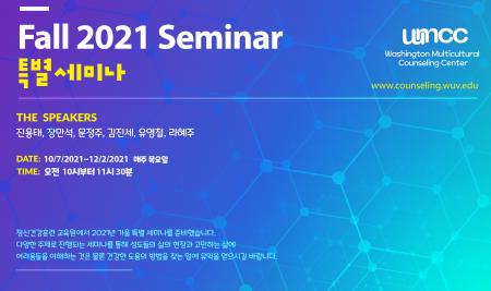 Fall Seminar 2021
